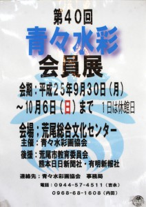 H25 9 24 荒彩 文化祭 混声 003(加工)