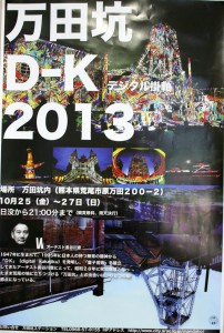 H25 9 25 D-Kライブ 006(加工)