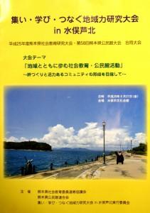 H25 9 27 熊本県公民館大会 水俣芦北 046(加工)