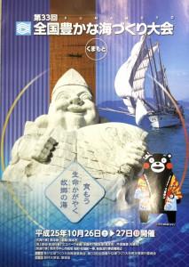 H25 10 2 全国豊かな海づくり大会(加工)