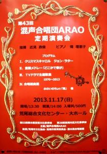 H25 9 24 荒彩 文化祭 混声 008(加工)