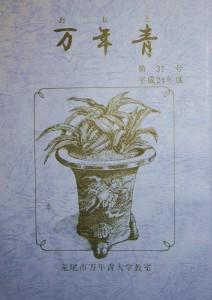 H25 12 17 万年青 文集 (加工)