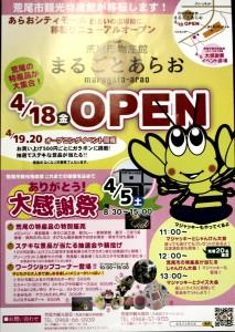 H26 3 28 物産館 イベント 加工