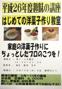 H26 4 2 趣味の講座 洋菓子 加工