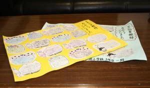 H26 3 28 平井小学校お礼 加工