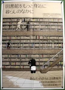 H26 3 28 あなたのまちに図書館を 4・30 加工