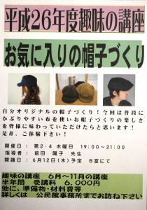 H26 4 2 趣味の講座 帽子 加工