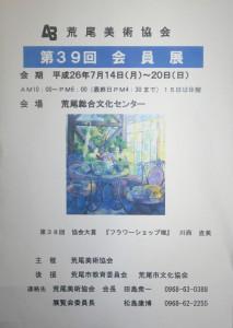 荒尾美術協会 ポスター