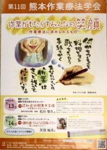 熊本作業療法学会
