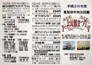 H26 まつりパンフレット表