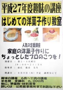 IMG_0189 洋菓子
