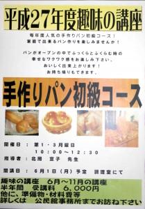 IMG_0185 パン