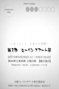 夜川先生ヒーリングアート展裏