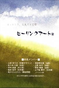夜川先生ヒーリングアート展